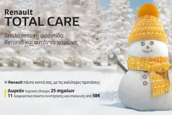 Η ολοκληρωμένη προστασία Renault μαζί σας και αυτό το χειμώνα! - Cars